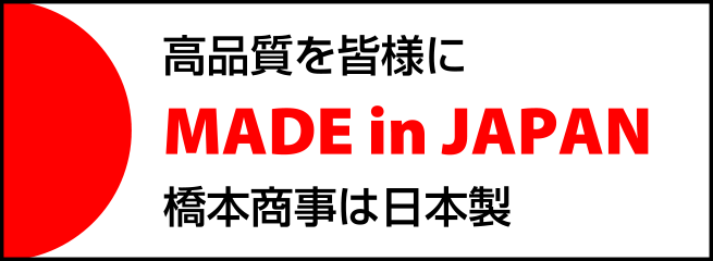 Made in JAPAN 橋本商事は日本製